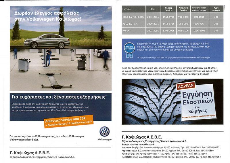 Εξουσιοδοτημένο Service Audi - Volkswagen