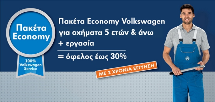 economy-packages-volkswagen